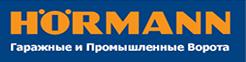 HORMANN - Гаражные и Промышленные ворота в Украине