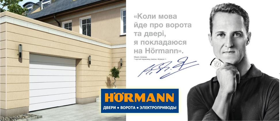 Когда речь идет о воротах, я доверяю HORMANN - Михаэль Шумахер
